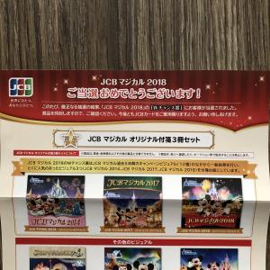 【懸賞当選!】JCB マジカル 2018