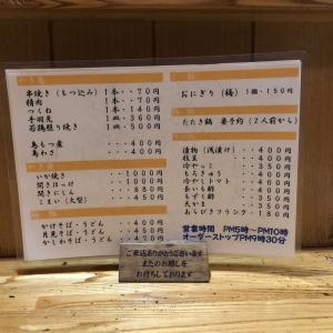 【北海道士別市】焼き鳥 蔵 ご紹介 美味しいです!