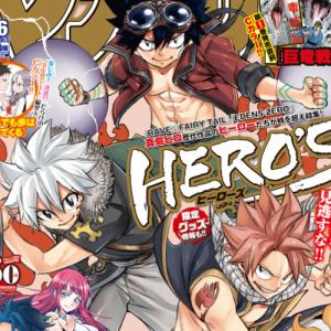 真島ヒロ『HERO'S』 週刊少年マガジン46号