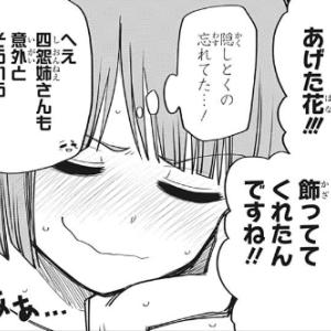 【週刊少年ジャンプ 感想】42号