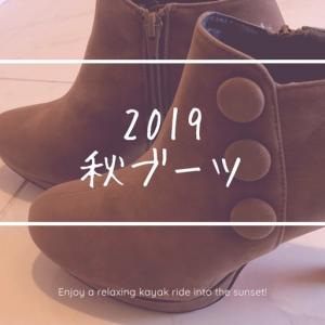 【1000円ポッキリ】掘り出し物の2019ブーツ^^