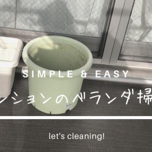 【大掃除30分】マンションのベランダ掃除のやり方