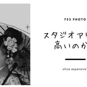 【スタジオアリスは高いのか】七五三撮影のスタジオは「欲しい写真の枚数」で選ぶべし