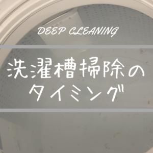 【オキシごと15分】洗濯槽掃除のタイミング