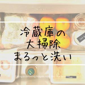 【大掃除30分】冷蔵庫掃除は付属品をまるっと丸洗い