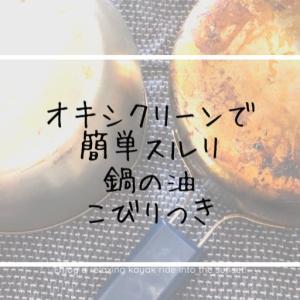 【オキシごと15分】ビフォーアフターがすごい。鍋の油汚れこびりつきがスルリ。
