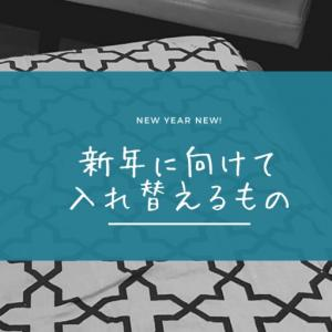 【手ばなす・ととのえる15分】新年に向けて入れ替えるもの