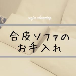【大掃除20分】合皮ソファのお手入れ〜汚れの元を考えて効率よく〜