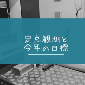 【定点観測】汚部屋出身の我が家の定点観測と今年の「二文字」から目標を立てる
