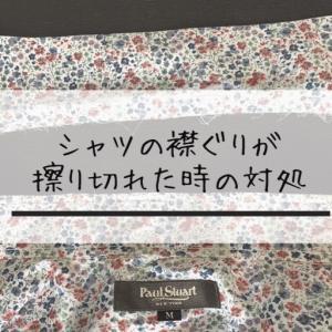【良い物を長く】シャツの襟ぐりがすり切れた時の対処法
