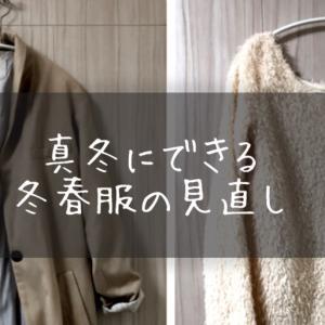 【手放す10分】真冬にできる冬春服の見直し