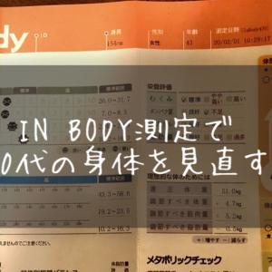 【40代の身体】InBodyチェックで計測。不足しているもの、充足しているもの