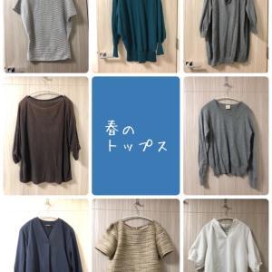 【40代ファッション】クローゼットをカタログ化〜春のトップス編〜