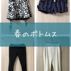 【40代ファッション】クローゼットをカタログ化〜春のボトムス編〜