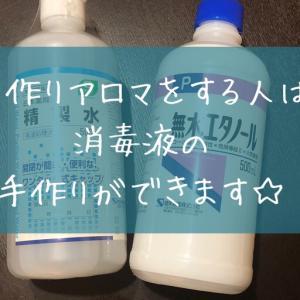 手作り消毒液に保湿剤を入れられるか。アロマをする人はほぼ材料が揃います