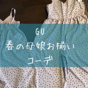 【40代ファッション】GUで動きやすくてかわいい母娘お揃いコーデ