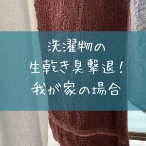 【オキシごと20分】洗濯物の生乾き臭を撃退!我が家の場合