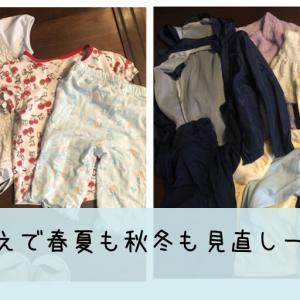 【てばなす20分】衣替え子ども服の見極め基準