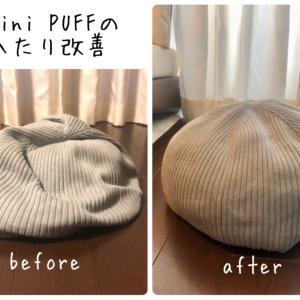 【はぐくむ】IDEE MINI PUFF(ビーズクッション)の補充方法・へたり改善