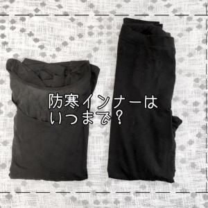 【手放す5分】防寒インナー何年着る?来年に持ちこす??