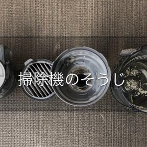 【春の中掃除20分】掃除機のフィルター掃除、おぞましい塵の量。