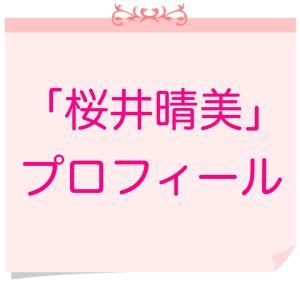 『桜井晴美』ってどんな人?