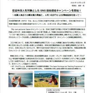日本政府観光局(JNTO)「日本の魅力を伝える」在留外国人対象SNS投稿キャンペーンについて