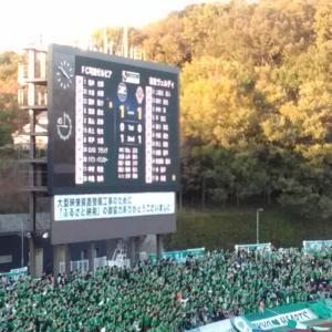 2018 J2リーグ最終節 町田ゼルビア対東京ヴェルディを観てきた(11/17)