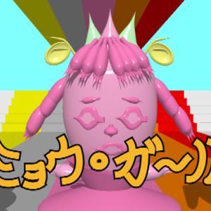 【再放送】妙なミョウ・ガール 101-103