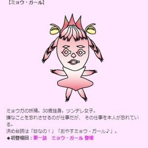 """『妙なミョウ・ガール』登場人物紹介のページの紹介ヾ(๑╹◡╹)ノ"""""""