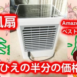 冷風扇を買ってみた! ~ガジェットミョウガール16~