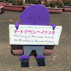 <リモート>アートタウンつくば大道芸フェスティバル!