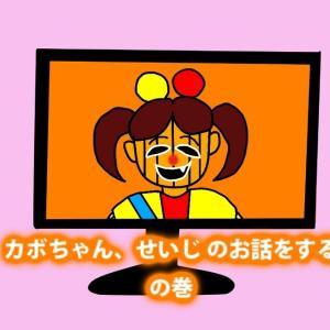 カボちゃん「せいじ」の話をするの巻 ~妙なのミョウ・ガール その33~