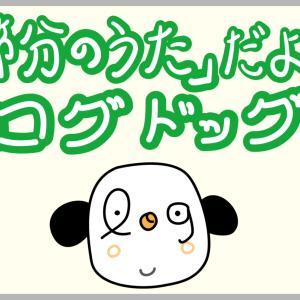 【オリジナル曲】節分のうた~「がんばれログドック」より~