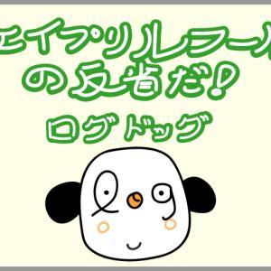【オリジナル曲】二万回のウソ~「がんばれログドック」より~