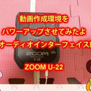 オーディオインターフェース ZOOM U-22【動画作成環境改善①】~ガジェットとかミョウガール 23~