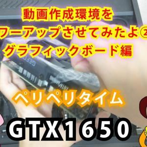 グラフィックボード GTX1650【動画作成環境改善②】~ガジェットとかミョウガール 25~