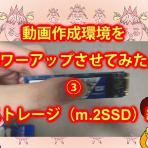 m.2SSD【動画作成環境改善③】~ガジェットとかミョウガール26