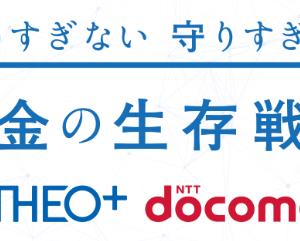 【投資信託】THEO+docomo8ヶ月目の運用状況