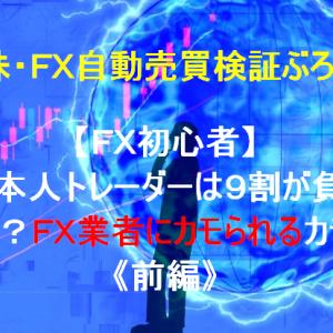 【FX初心者】日本人トレーダーは9割が負ける!?FX業者にカモられるカラクリ《前編》