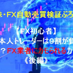 【FX初心者】日本人トレーダーは9割が負ける!?FX業者にカモられるカラクリ《後編》