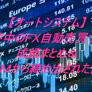 【オートシステム】爆益中のFX自動売買ツール成績まとめ&XMから締め出された話
