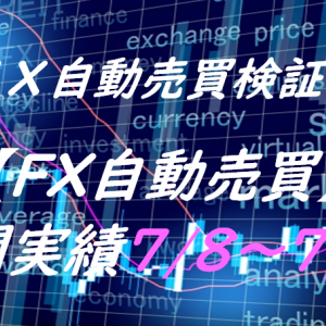 【FX自動売買】週間実績7/8~7/12(トライオートFX、CashRush、オートシステム)