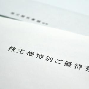 【株】2018年GETした株主優待(失敗例もアリ)