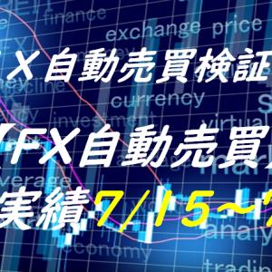 【FX自動売買】週間実績7/15~7/26(トライオートFX、CashRush、オートシステム)