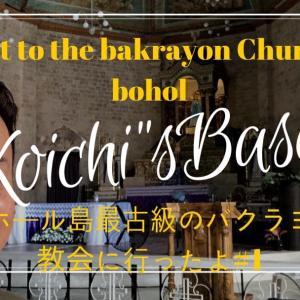 "koichi""sBase フィリピンボホール島の最古級の教会に行った#1"