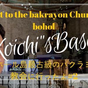 "koichi""sBase フィリピンボホール島最古級の教会に行った#2"