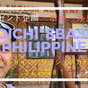 "koichi""sBase フィリピンボホール島語学学校訪問!プレゼントあり"