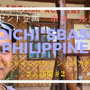 "koichi""sBase フィリピンボホール島の語学学校に訪問!プレゼント企画有り!"