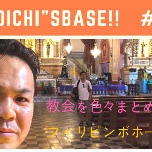 "koichi""sBaseフィリピンボホール島教会巡り#2"